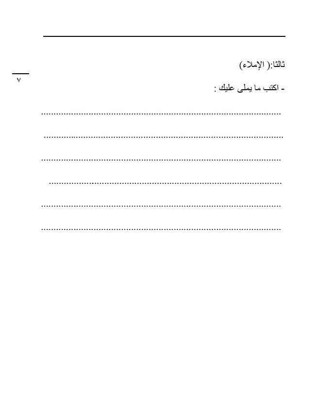 اسئلة نماذج مراجعة اللغة العربية الثالث ابتدائي 214