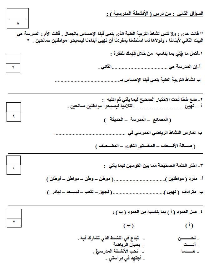 اسئلة نماذج مراجعة اللغة العربية الثالث ابتدائي نموذج 2 215