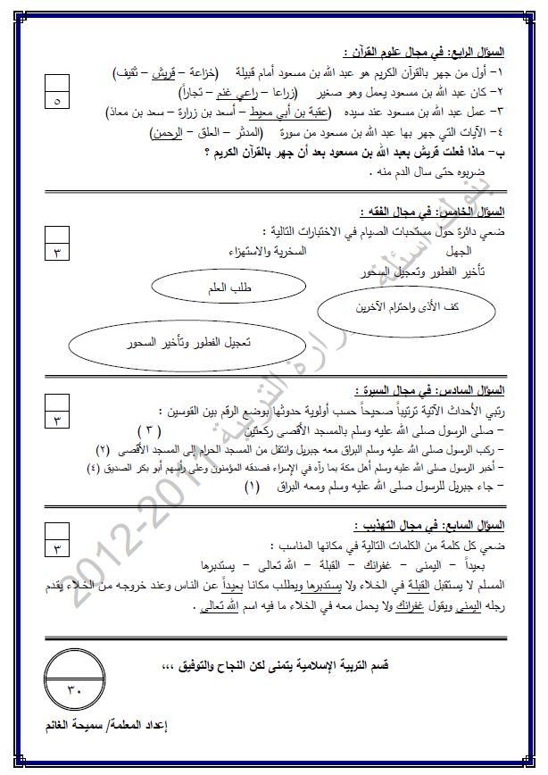 اسئلة نماذج مراجعة التربية الاسلامية الثالث ابتدائي 216
