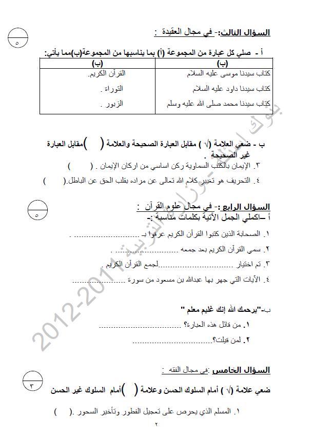 اسئلة نماذج مراجعة التربية الاسلامية الثالث ابتدائي 217