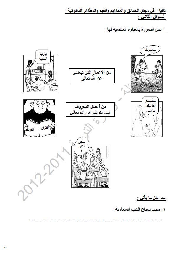 اسئلة نماذج مراجعة التربية الاسلامية الثالث ابتدائي 218