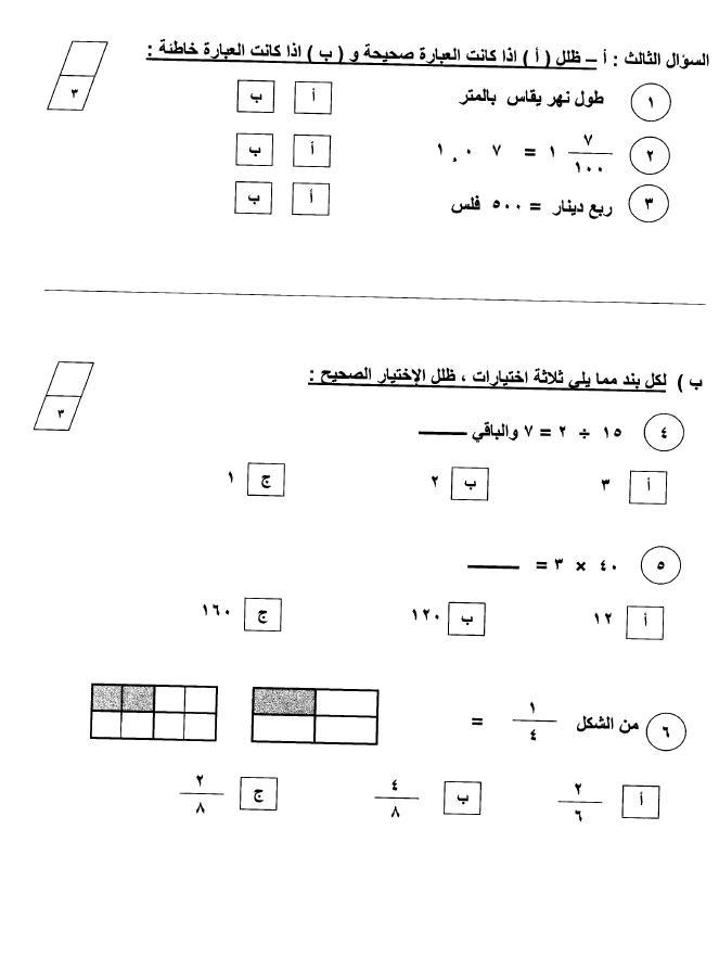 لقد ساهمت في هذا الموضوع اسئلة نماذج مراجعةالرياضيات الثالث ابتدائي+ الاجابه نموذج2 310