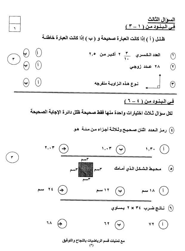 لقد ساهمت في هذا الموضوع لقد ساهمت في هذا الموضوع اسئلة نماذج مراجعةالرياضيات الثالث ابتدائي+ الاجابه نموذج3 311