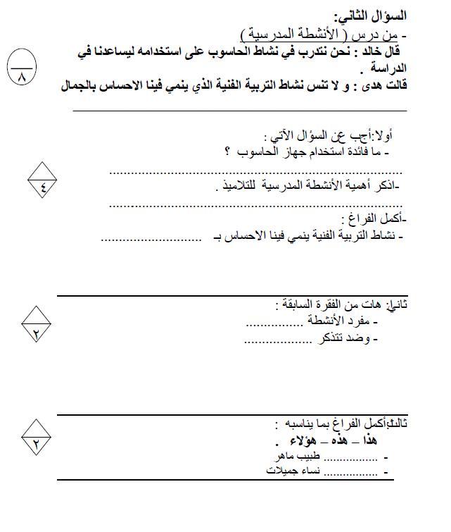 اسئلة نماذج مراجعة اللغة العربية الثالث ابتدائي 312
