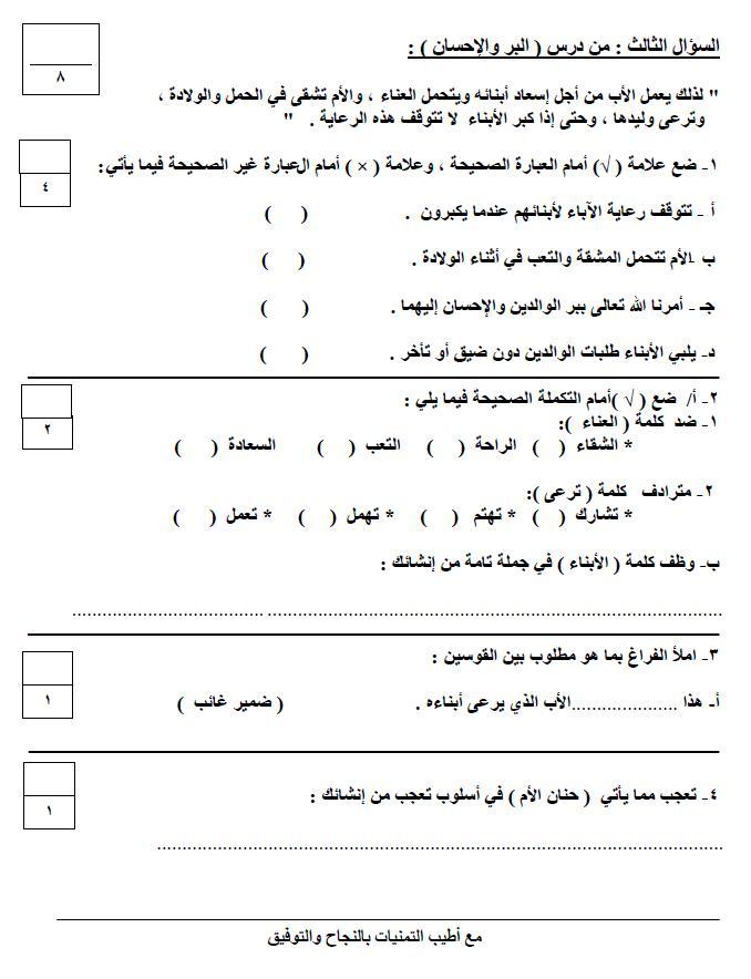 اسئلة نماذج مراجعة اللغة العربية الثالث ابتدائي نموذج 2 313