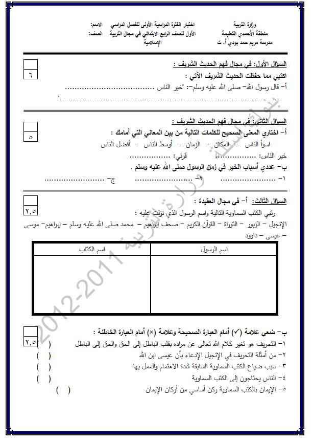 اسئلة نماذج مراجعة التربية الاسلامية الثالث ابتدائي 314