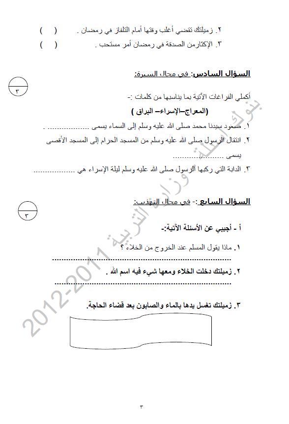 اسئلة نماذج مراجعة التربية الاسلامية الثالث ابتدائي 315