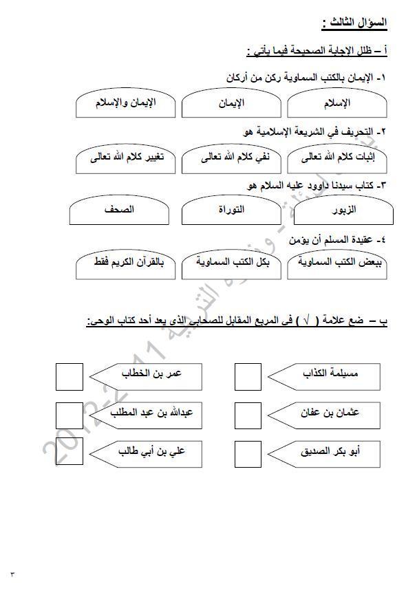 اسئلة نماذج مراجعة التربية الاسلامية الثالث ابتدائي 316