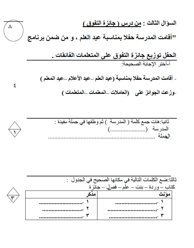 اسئلة نماذج مراجعة اللغة العربية الثالث ابتدائي 410