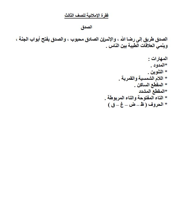 اسئلة نماذج مراجعة اللغة العربية الثالث ابتدائي نموذج 2 411