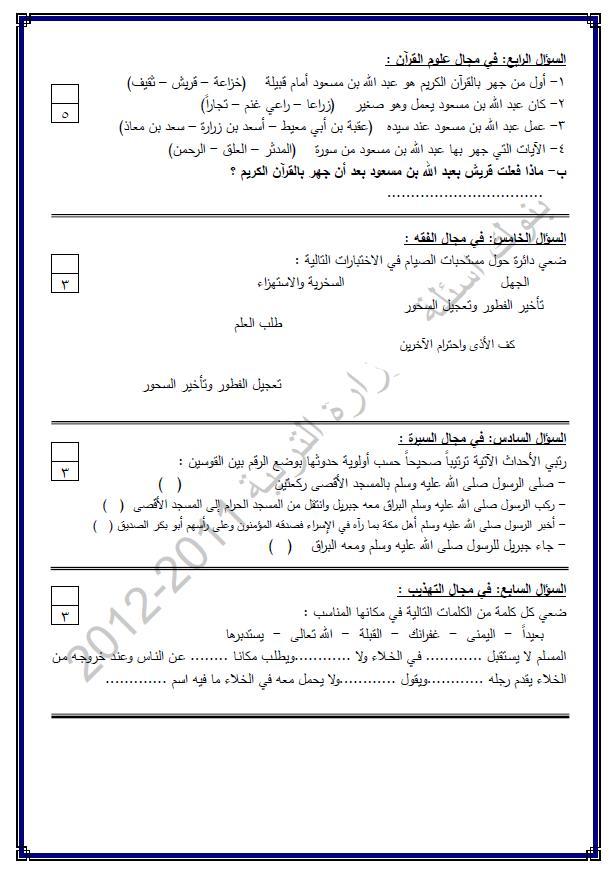 اسئلة نماذج مراجعة التربية الاسلامية الثالث ابتدائي 412