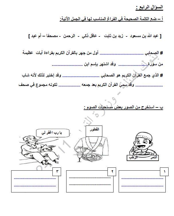 اسئلة نماذج مراجعة التربية الاسلامية الثالث ابتدائي 413