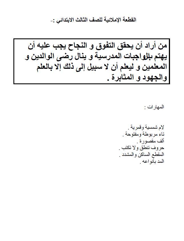 اسئلة نماذج مراجعة اللغة العربية الثالث ابتدائي 512