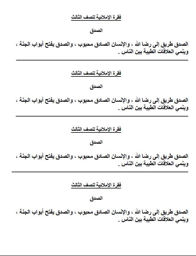 اسئلة نماذج مراجعة اللغة العربية الثالث ابتدائي نموذج 2 513