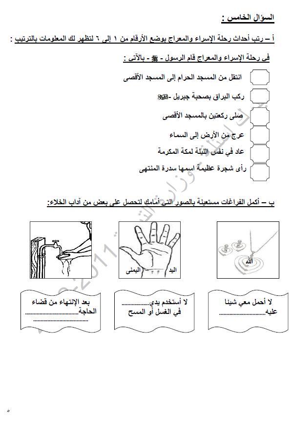 اسئلة نماذج مراجعة التربية الاسلامية الثالث ابتدائي 514