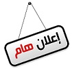 ركن خاص في offers_starq8 Ealan110