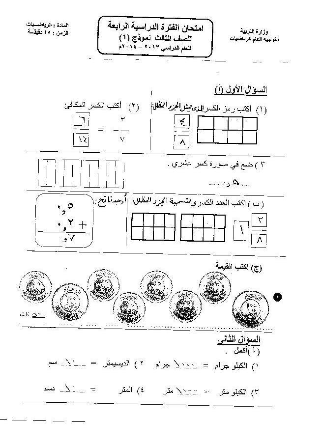 اسئلة نماذج مراجعةالرياضيات الثالث ابتدائي+ الاجابه نموذج 1 Ou110