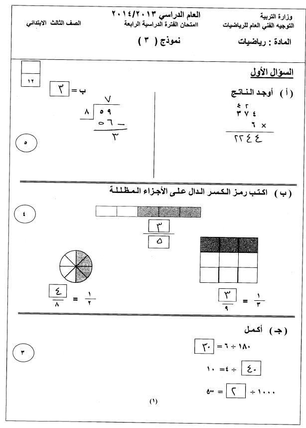لقد ساهمت في هذا الموضوع لقد ساهمت في هذا الموضوع اسئلة نماذج مراجعةالرياضيات الثالث ابتدائي+ الاجابه نموذج3 Ou111