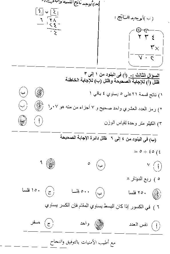 اسئلة نماذج مراجعةالرياضيات الثالث ابتدائي+ الاجابه نموذج 1 Ou210