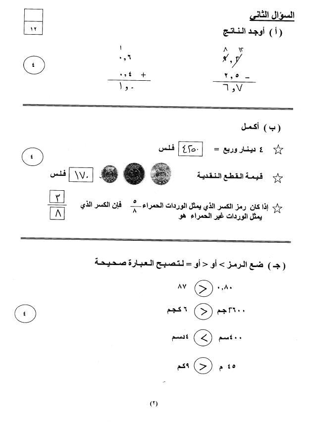 لقد ساهمت في هذا الموضوع لقد ساهمت في هذا الموضوع اسئلة نماذج مراجعةالرياضيات الثالث ابتدائي+ الاجابه نموذج3 Ou2_jp10