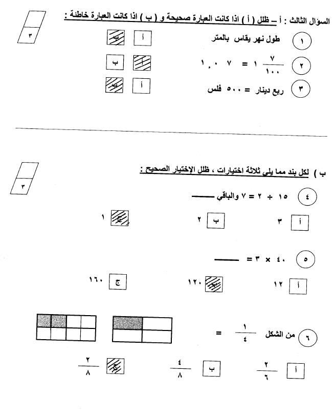 لقد ساهمت في هذا الموضوع اسئلة نماذج مراجعةالرياضيات الثالث ابتدائي+ الاجابه نموذج2 Ou310