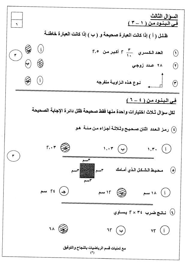 لقد ساهمت في هذا الموضوع لقد ساهمت في هذا الموضوع اسئلة نماذج مراجعةالرياضيات الثالث ابتدائي+ الاجابه نموذج3 Ou311