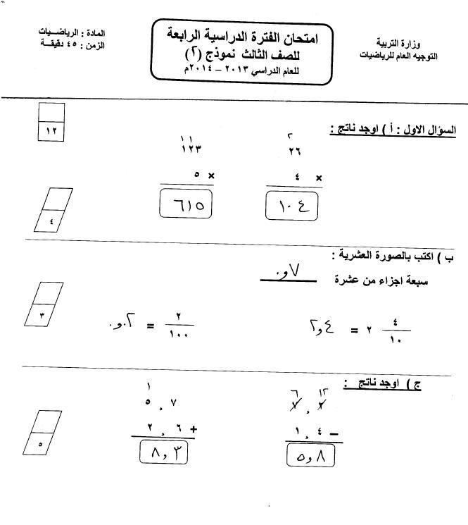 لقد ساهمت في هذا الموضوع اسئلة نماذج مراجعةالرياضيات الثالث ابتدائي+ الاجابه نموذج2 Ou_110