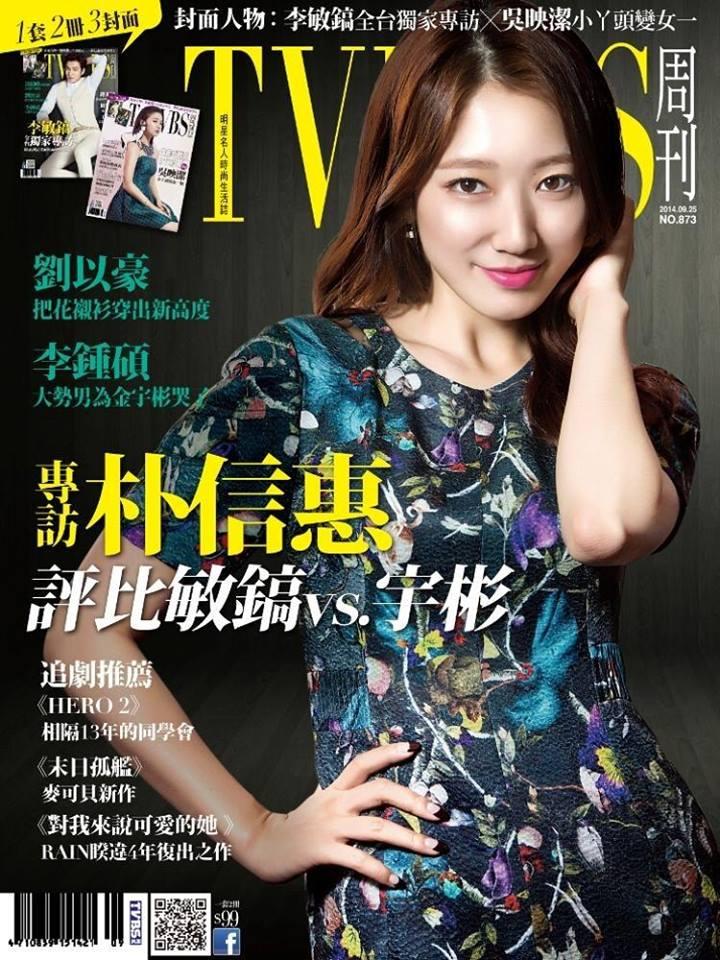 TVBS Weekly No.873 (Taïwan) 110