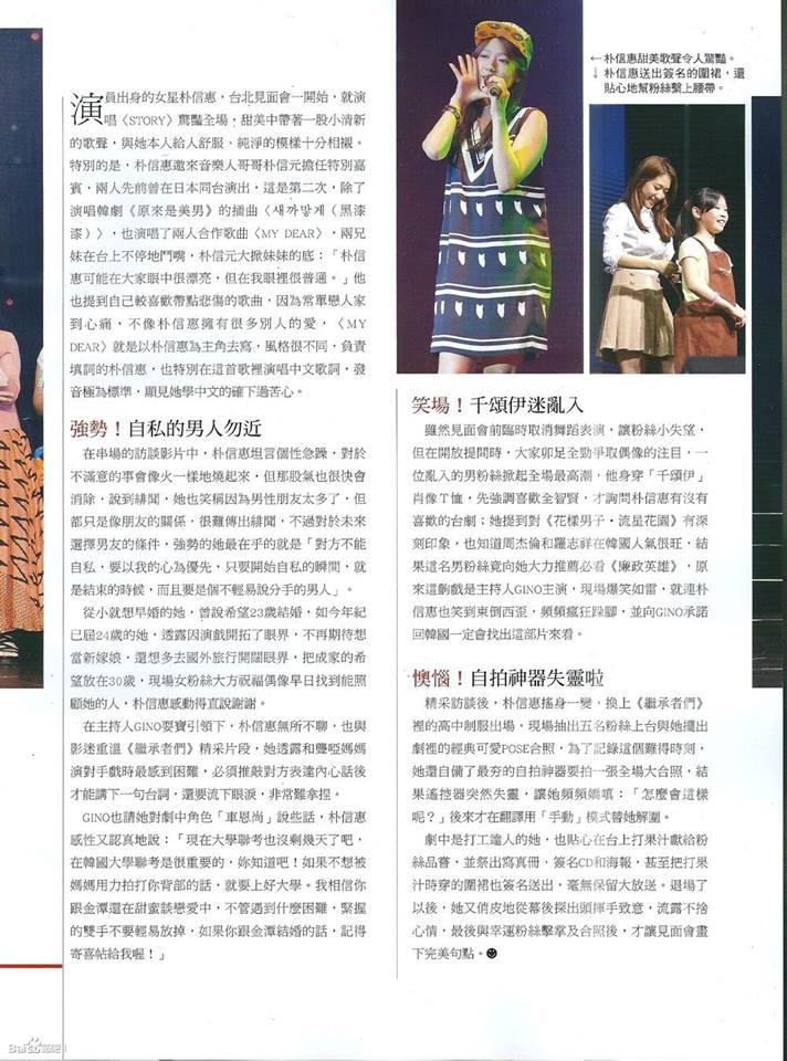 TVBS Weekly No.873 (Taïwan) 310