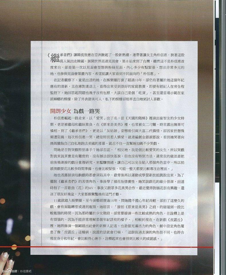 TVBS Weekly No.873 (Taïwan) 510