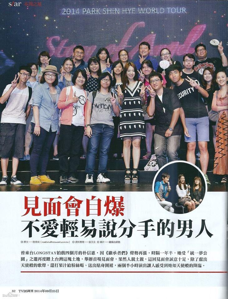 TVBS Weekly No.873 (Taïwan) 610