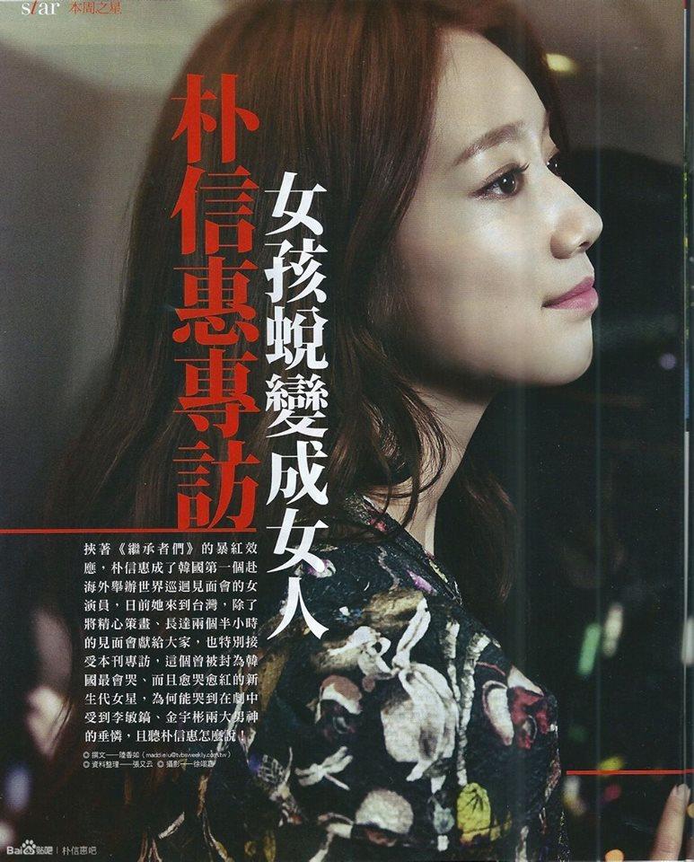 TVBS Weekly No.873 (Taïwan) 710