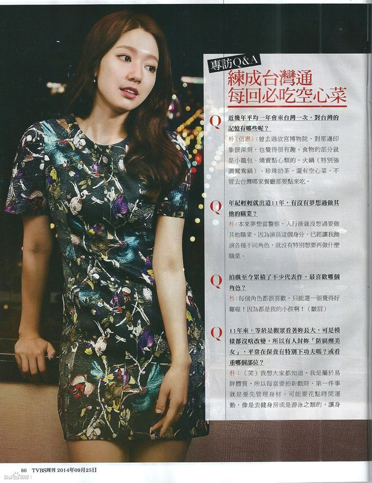 TVBS Weekly No.873 (Taïwan) 810