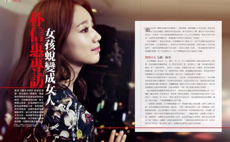 TVBS Weekly No.873 (Taïwan) 910