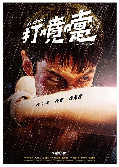 [ Projet TW-Film ]  A Choo 10462610