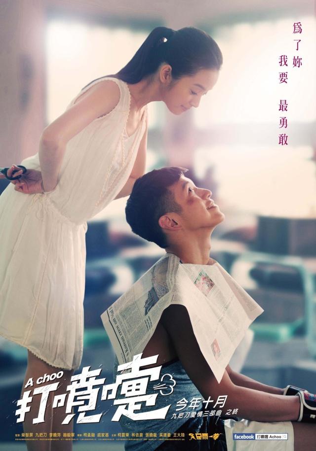 [ Projet TW-Film ]  A Choo 10471310