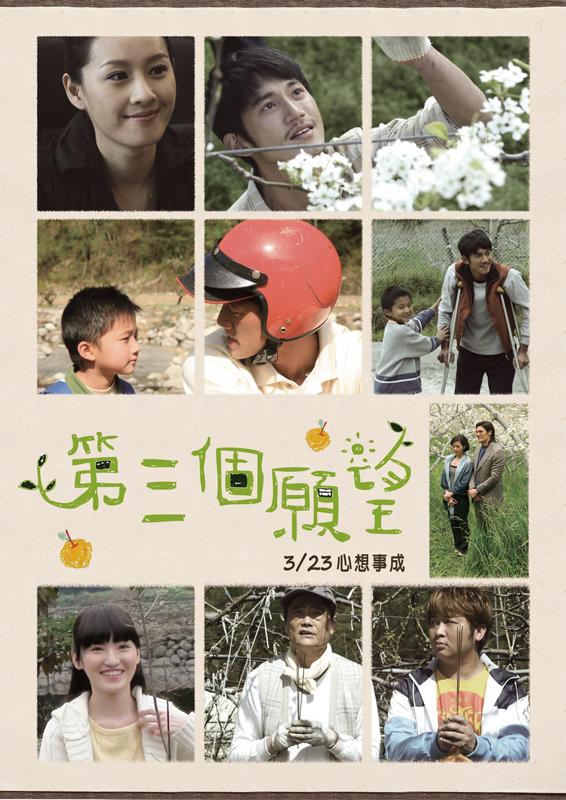 [ Projet TW-Film ] The Third Wish 22211410