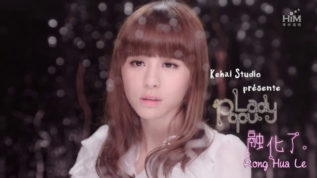[ TW-Music ] PopU Lady - Rong Hua Le (My Pig Lady) Vlcsna14