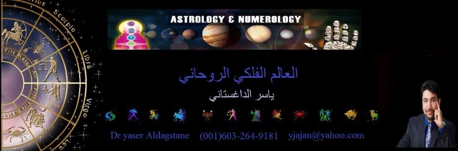 الفلكي الروحاني ياسر الداغستاني