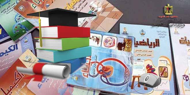 كتب مدرسية | جميع كتب الترم الأول والثاني في كل المواد للصف الثالث الابتدائي 2014/2015 و كتب الأنشطة والتدريبات – وزارة التربية والتعليم. D-oa10