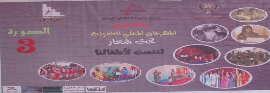 أطفال حد الغربية يحتفلون بعيدهم الثالث -المهرجان المحلي للطفولة الدورة الثالثة- 1610