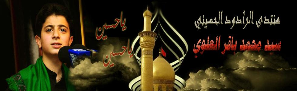 منتدى الرادود الحسيني سيد محمد باقر العلوي