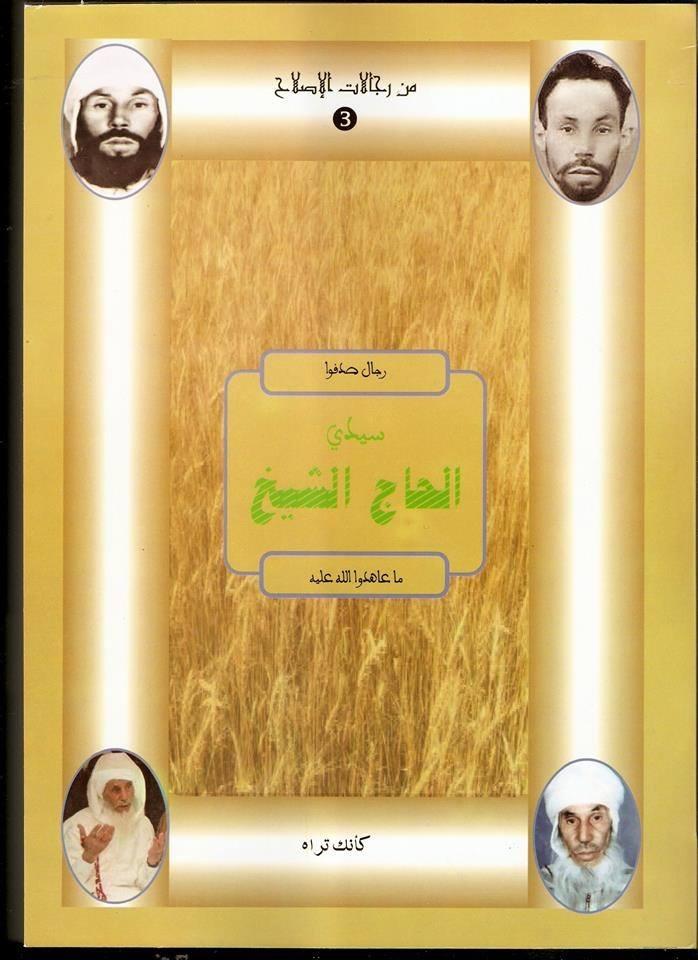 صدور كتاب خاص بسيد الحاج الشيخ 10589810