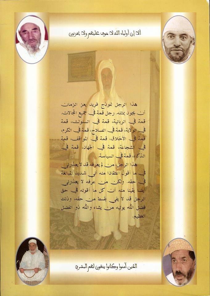 صدور كتاب خاص بسيد الحاج الشيخ 10592310