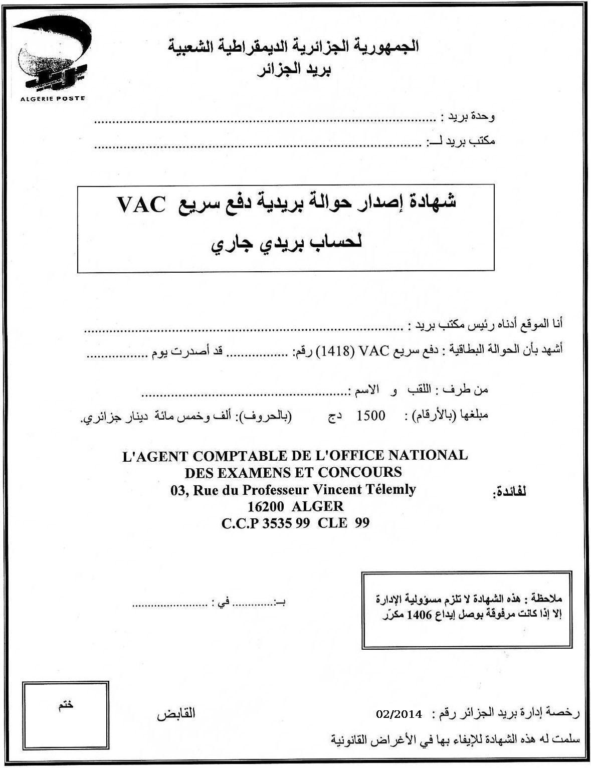 شهادة إصدار الحوالة البريدية لدفع حقوق التسجيل للمتمدرسين للبكالوريا دورة 2015 Mandat11
