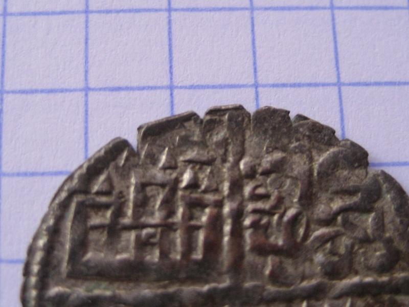 Dinero de Alfonso X (1252-1284) Img_2713