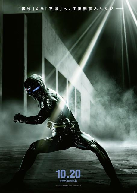 Gavan (The Movie) : X-OR 201210