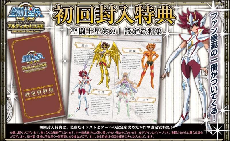 Saint Seiya Ω (Omega) Ultimate Cosmos Livre d'illustration Omega010