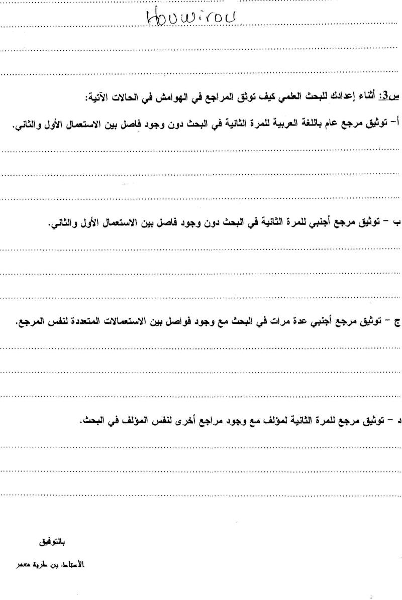 امتحان سداسي الثاني في المنظمات و  التنمية مستغانم 27-05-2014 Img30510