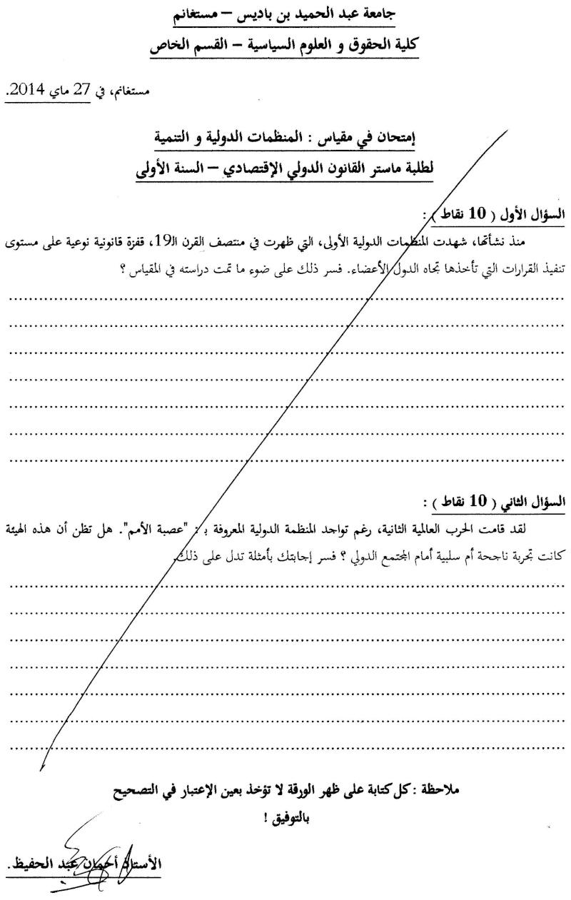 امتحان سداسي الثاني في المنظمات و  التنمية مستغانم 27-05-2014 Img30610